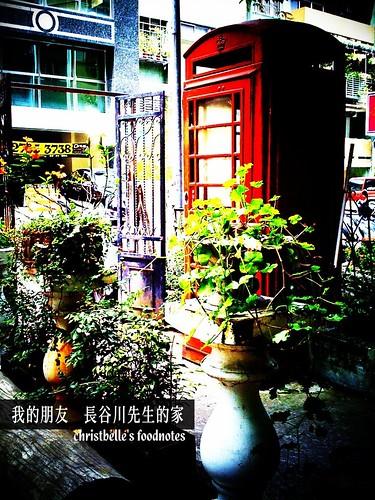我的朋友長谷川先生的家
