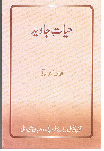 Hayat-e-Javed Urdu