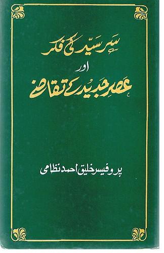 Sir Syed - Sir Syed ki fikr aur asre jadeed ke taqazey