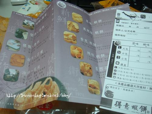 090606吃吃喝喝006