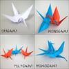 Multigami