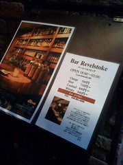 Bar Revelstoke
