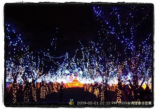 2009年台灣燈會在宜蘭---周圍燈光 (16)