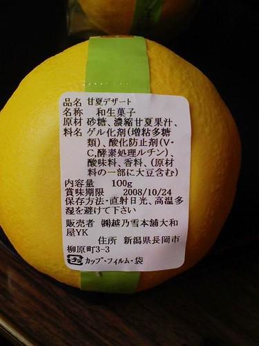 大和屋の夏柑子