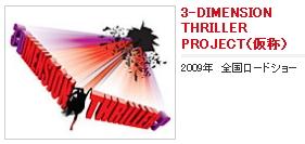 090603 - 日本史上第一部3-D立體電影,改編自世界最長鬼屋遊樂區『戰慄迷宮』,預定於10月隆重首映