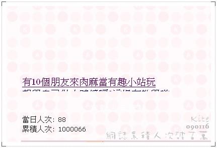 090116_網誌一百萬人_FN.jpg