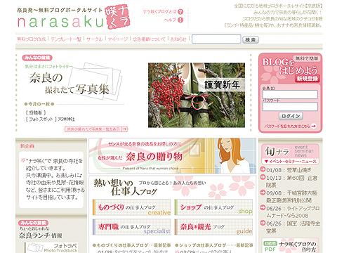 奈良無料地域ブログポータルサイト【ナラ咲く】奈良情報