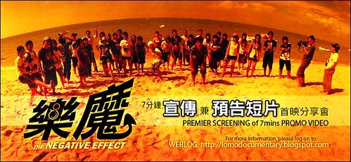 【樂魔 the Negative Effect】Promo banner2