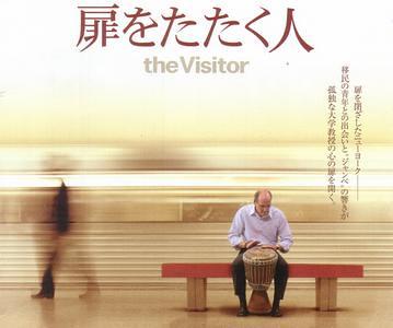 映画◆扉をたたく人◆
