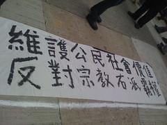 遊行大banner