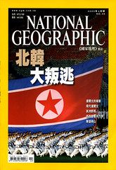National Geographic Taiwan cover (Eric Lafforgue) Tags: pictures travel photo war asia stadium flag picture taiwan korea kimjongil karate cover asie coree journalist journalists northkorea nationalgeographic defile  couverture dprk coreadelnorte arirang juche kimilsung nordkorea lafforgue  ericlafforgue   coredunord coreadelnord  northcorea coreedunord rdpc  insidenorthkorea massgame  rpdc   coriadonorte  kimjongun coreiadonorte