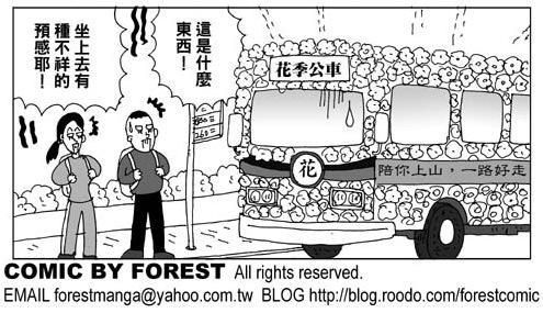 花季公車02