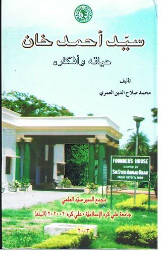 Sir Syed Biography - Arabic
