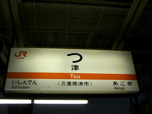 津駅/Tsu station