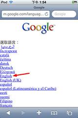 Google Sync 設定