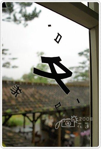 松園別館 (9)