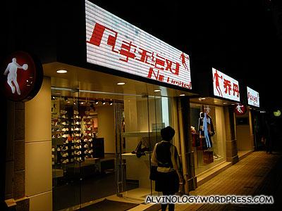 "China copycat brand... this one's called ""Jordan"""