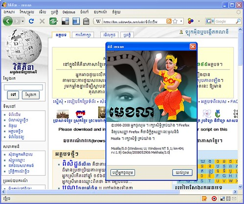 Mekhala - Khmer browser