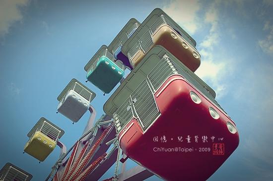 台北市立兒童育樂中心(摩天輪)01