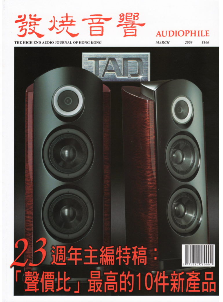 Audiophile 23rd Anniversary
