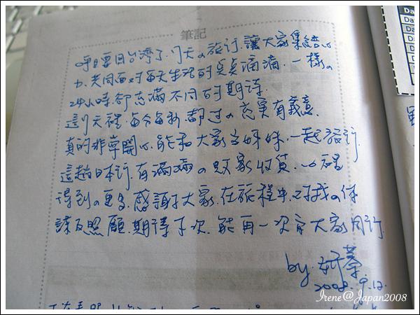 090509_22_GoodbyeJapan