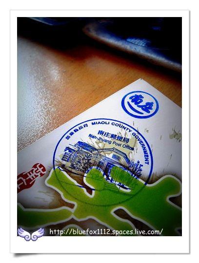 090515-1南庄12_老郵局(Picnik)