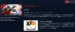 100526(3) - 漫畫家「士郎正宗」的經典作品《仙術超攻殼 ORION》將在6月11日上映3-D立體的劇場版動畫!
