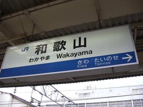和歌山駅/Wakayama station