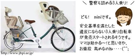 3人乗り自転車 販売
