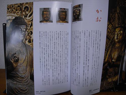 書評『別冊太陽 運慶』-01