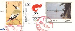 CN43371(Stamp)