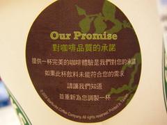 starbucks 對咖啡品質的承諾