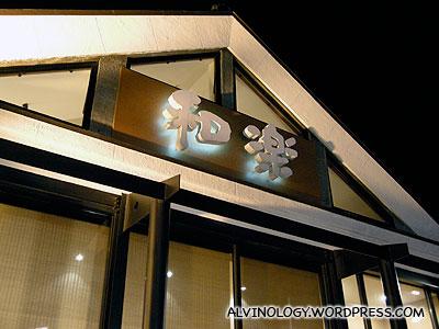 Waraku restaurant in Japan