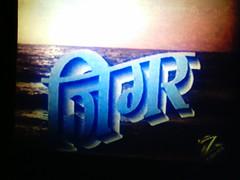 Jigar (1998) (Marathi) (gunwanti) Tags: 1998 marathi jigar