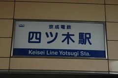 横浜から京急で1本。浅草線と押上線直通のおかげ。