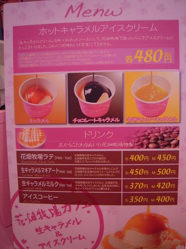 花畑牧場カフェ 渋谷