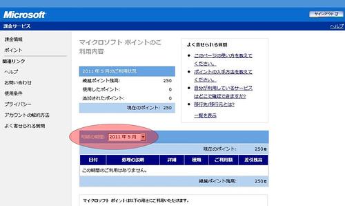 MSP利用履歴2