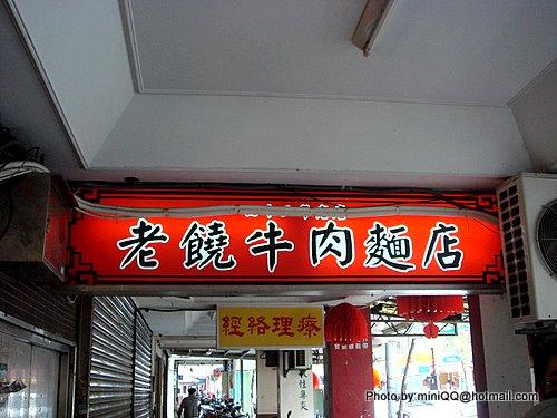 老饒牛肉麵店(台北 木柵)