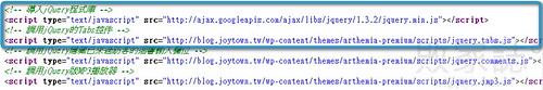 導入jQuery程式庫及調用Tab控件語法