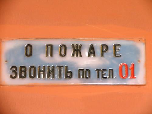 Russia2006_061