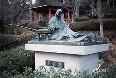 石山寺紫式部像(1)