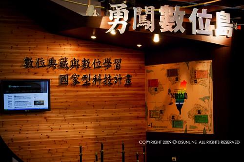 [2009台北國際書展]勇闖數位島