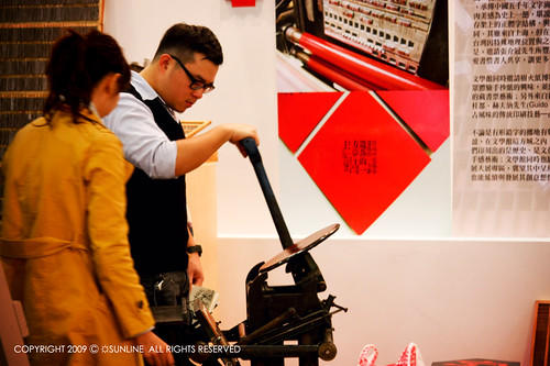 [2009台北國際書展]文學館-自己來印