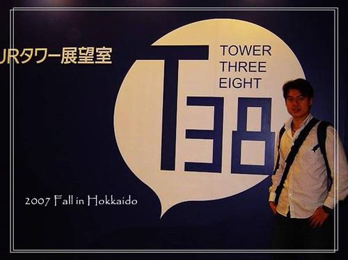 北海道札幌 JR tower T38