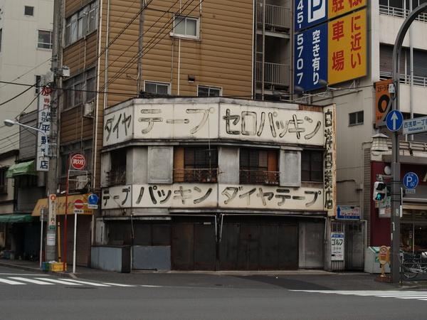 2009東京自由行