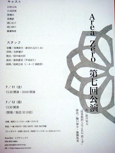 Area Zero 第七回公演