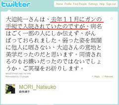 100527(1) - 遊戲編劇兼小說家「大迫純一」已於25日因癌症病逝,享年47歲 by 森奈津子 (2/2)