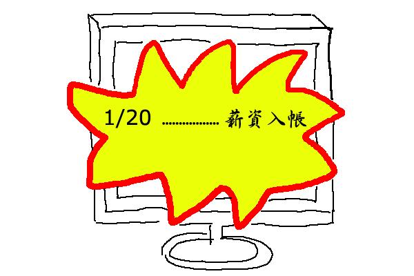 090120_02_年終