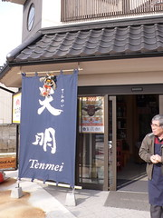 五ノ井酒店
