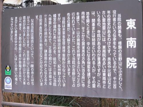 吉野「鬼火の祭典」東南院-02
